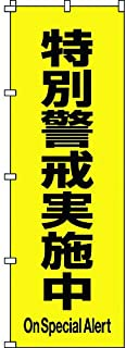 绿十字 旗帜 特别警戒实施中 1800×600mm 涤纶 255017