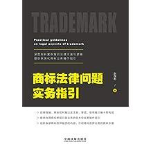 商标法律问题实务指引