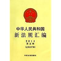 中华人民共和国新法规汇编(2014年第5辑·总第207辑)