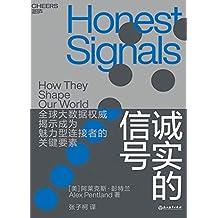 诚实的信号(揭示社交红人、职场达人的成功法则以及天才团队、高效能组织的运营之道!)