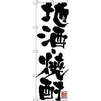 Noboribu SNB-1178 地酒・烧酒
