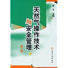 天然气操作技术与安全管理(第2版)