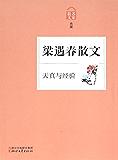 天真与经验——梁遇春散文(名家散文典藏系列,最权威的散文大系,最有分量的名家,最有个性的精品)