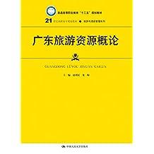 广东旅游资源概论(21世纪高职高专规划教材·旅游与酒店管理系列)