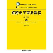 旅游电子商务教程(第三版)(21世纪高职高专规划教材·旅游与酒店管理系列)