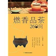 燃香品茶260问(一茶一香,闲雅慢生活) (关于闲雅茶生活的十万个为什么)
