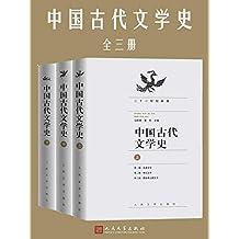 中国古代文学史(上中下)(高校专科教材;编写久远,畅销不衰)
