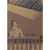 现代爵士钢琴即兴演奏(2CD+书)