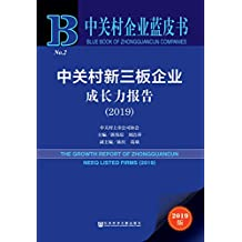 中关村新三板企业成长力报告(2019) (中关村新三板蓝皮书)