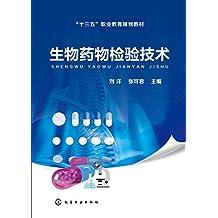 生物药物检验技术