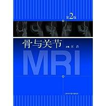 骨与关节MRI(第2版)