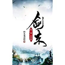 剑来2:山水郎