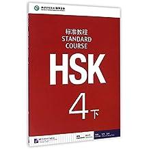 HSK标准教程4(下)
