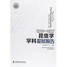 2016-2017昆虫学学科发展报告 (中国科协学科发展研究系列报告)