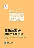 """重构与融合:电影产业新格局 (""""互联网+""""与文化发展研究系列丛书)"""