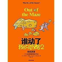 """谁动了我的奶酪2——走出迷宫(应对黑天鹅事件的破局之法,每一个人一生都要学会的应变智慧!""""奶酪""""之父斯宾塞遗作,一个走出困境的绝妙方法)"""