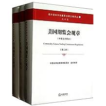 美国期监会规章(中英文对照本共4册)/境外资本市场重要法律文献译丛
