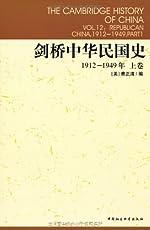 剑桥中华民国史(1912-1949年)(上卷)