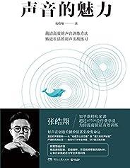 声音的魅力(知名声音教练张皓翔,帮你更快更有效掌握声音训练和表达的有效方法,大众生活声音训练领域拓荒之作。 )