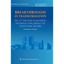 """转型闯关""""十三五""""结构性改革历史挑战(英文版)Breakthroughs in Transformation-The 13th Five-year Plan Period: Historic Challenges for Structural Reform(English Edition)"""