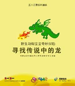 """""""野生动物宝宝奇妙探险:寻找传说中的龙"""",作者:[百科在线]"""