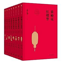 蒋勋说红楼梦(修订版)