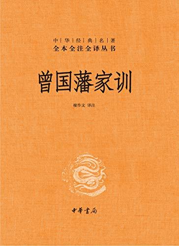 曾国藩家训(全本全注全译)