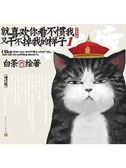 """""""就喜欢你看不惯我又干不掉我的样子.1(一只叫吾皇的胖猫、一只叫巴扎黑的萌狗,姚晨等明星追捧的年度中国IP,阅读量过百亿) (超人气漫画家白茶作品)"""",作者:[白茶]"""