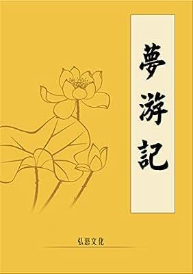 梦游记.pdf