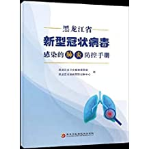 黑龙江省新型冠状病毒感染的肺炎防控手册