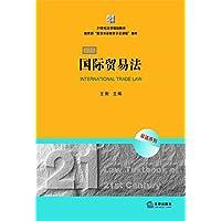 国际贸易法 (21世纪法学规划教材)