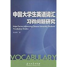 中国大学生英语词汇习得问题研究