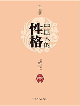 """""""中国人的性格"""",作者:[阿瑟·史密斯]"""