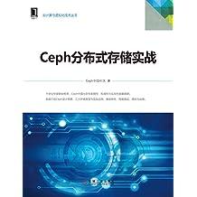 Ceph分布式存储实战 (云计算与虚拟化技术丛书)