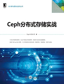 """Ceph分布式存储实战 (云计算与虚拟化技术丛书)"",作者:[Ceph中国社区]"