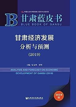 """""""甘肃经济发展分析与预测(2019) (甘肃蓝皮书)"""",作者:[罗哲, 安文华]"""