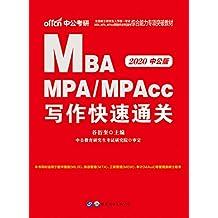 中公版·2020全国硕士研究生入学统一考试MBA、MPA、MPAcc管理类专业学位联考综合能力专项突破教材:写作快速通关 (管理类专业学位联考系列)