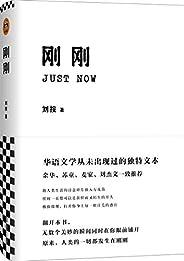 刚刚(余华、苏童、麦家、刘杰文一致推荐!华语文学从未出现过的独特文本)