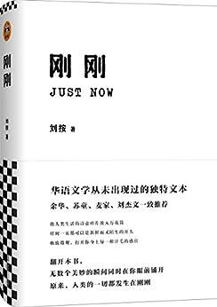 """""""刚刚(余华、苏童、麦家、刘杰文一致推荐!华语文学从未出现过的独特文本)"""",作者:[刘按]"""