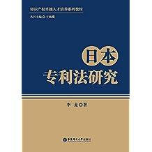 日本专利法研究
