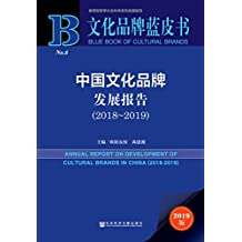 中国文化品牌发展报告(2018~2019) (文化品牌蓝皮书)