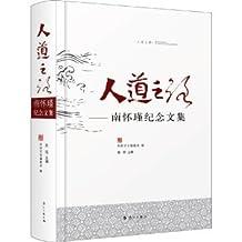 人道之路--南怀瑾纪念文集