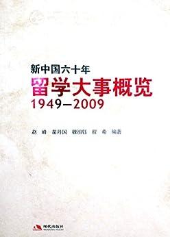 """""""新中国六十年留学大事概览:1949-2009"""",作者:[赵峰 等编著]"""