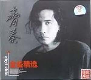 齐秦:全盛时期精选(CD)