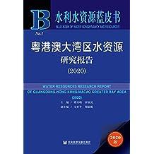 粤港澳大湾区水资源研究报告(2020) (水利水资源蓝皮书)