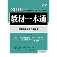 2019国家统一法律职业资格考试教材一本通6:民事诉讼法与仲裁制度