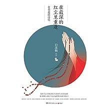 在最深的红尘里重逢:仓央嘉措诗传(2019未删节珍藏版)