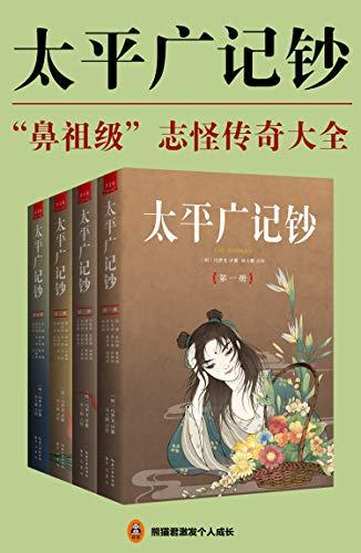 """《太平广记》是我国北宋初年所编的大型类书之一,全书五百卷,目录十卷,取材于汉代至宋初的小说、笔记、野史、稗文及释藏、道经等共四百余种,可视作中国古代小说总集,堪称宋代的""""百科全书""""。其内容丰富,趣味盎然,是中国古代""""志怪传奇""""文学的源头,对后世文学的影响至大。宋代以后,话本、杂剧、诸宫调等各种虚构类文学作品多从《太平广记》中选取题材,加以敷演。但是,《太平广记》卷帙浩繁,内容芜杂,世人称""""《广记》烦琐,不切世用""""。明人冯梦龙自幼涉猎《太平广记》,""""喜其博奥,厌其芜秽"""",于是从便于流传、有利阅读的角度出发,对此书""""去同存异,芟繁就简,类可并者并之,事可合者合之"""",简省了一半的篇幅,将其精华浓缩后编为八十卷,是为《太平广记钞》。改编后的《太平广记钞》无论是在取类上,还是在编排顺序上,都要比《太平广记》原书更精当。另外,冯梦龙还为《太平广记钞》加上了不少批语,其中总批二百余条,眉批一千七百余条,夹批不计其数。这些批语,不仅为读者解释难词难句、评论是非曲直、分析作文技巧,方便了解《太平广记》所载故事的来龙去脉。作者简介冯梦龙(1574—1646)字犹龙,长洲(今江苏苏州)人,是明代著名的通俗文学家和戏曲家。他出身士大夫家庭,少有才情,为同辈所倾服,与兄梦桂、弟梦熊并称为""""吴下三冯""""。后来为贡生,曾任南直隶丹徒训导、福建寿宁知县等官职,任满后归隐乡里。晚年他仍孜孜不倦,继续从事小说创作和戏曲整理研究工作。冯梦龙勤于著作,作品总数超过五十种。广为人知者有《喻世明言》、《警世通言》、《醒世恒言》、《东周列国志》、《桂枝儿》、《山歌》、《笑府》、《智囊》、《太平广记钞》等。"""