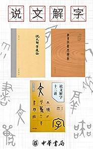 说文解字系列(套装共 3册)【从基础字形入手,以简驭繁,解字讲经】 (中华书局)