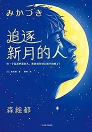 追逐新月的人:《三日月》原著小说(每一个追逐梦想的人,都敢成为别人眼中的疯子!森绘都新作)
